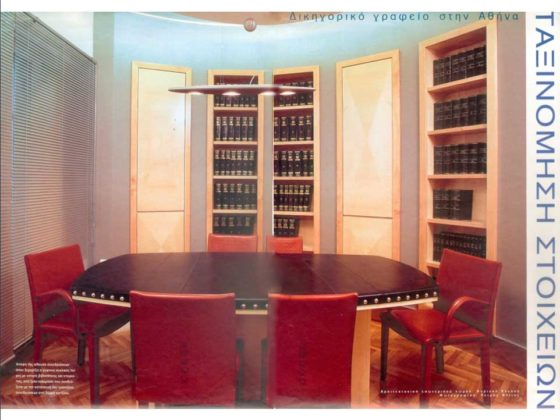 Δικηγορικό γραφείο στην Αθήνα από την kdiakosmos.